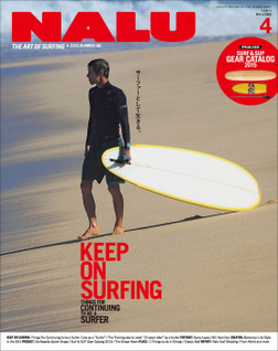 NALU 2015年4月号 No.96-電子書籍