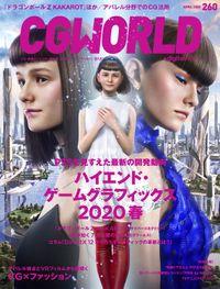 CGWORLD 2020年4月号 vol.260 (特集:ハイエンド・ゲームグラフィックス2020春)