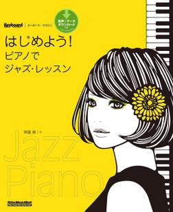 はじめよう!ピアノでジャズ・レッスン-電子書籍