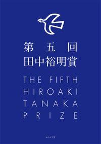 第五回田中裕明賞