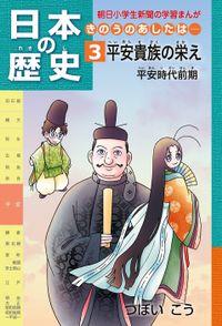 「日本の歴史 きのうのあしたは……3」(平安時代前期)