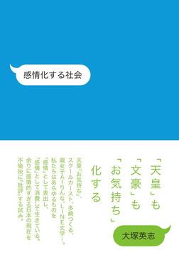 感情化する社会-電子書籍