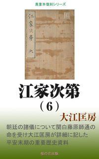 江家次第(6)