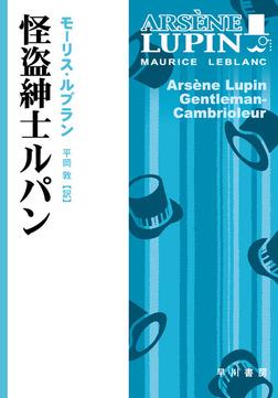 怪盗紳士ルパン-電子書籍