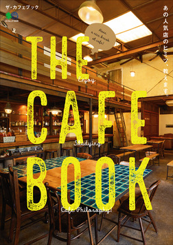 THE CAFE BOOK-電子書籍