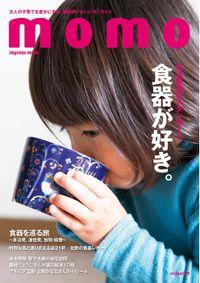 momo vol.2 食器特集号