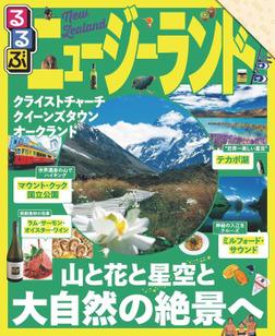 るるぶニュージーランド(2017年版)-電子書籍