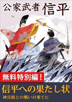 公家武者 信平 信平への果たし状-電子書籍