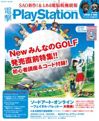 電撃PlayStation Vol.645 【プロダクトコード付き】