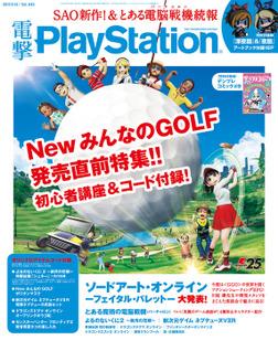 電撃PlayStation Vol.645 【プロダクトコード付き】-電子書籍