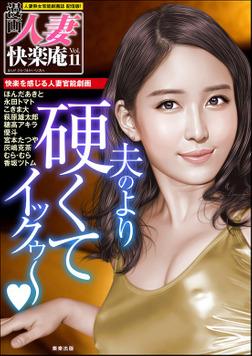 【デジタル版】漫画人妻快楽庵 Vol.11-電子書籍