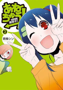 あねちゅう! 溺愛悶絶美奈子さん 2巻-電子書籍