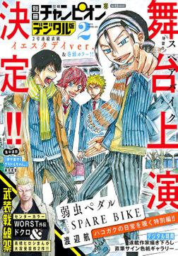 別冊少年チャンピオン2021年02月号-電子書籍