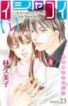 Love Silky イシャコイ【i】 -医者の恋わずらい in/bound- story23