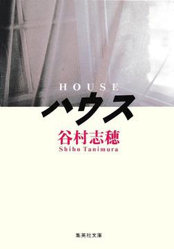 ハウス-電子書籍