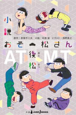 小説おそ松さん 後松-電子書籍