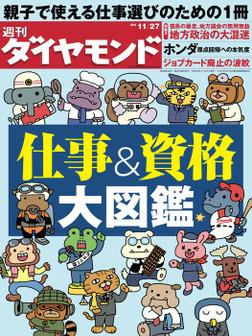 週刊ダイヤモンド 10年11月27日-電子書籍