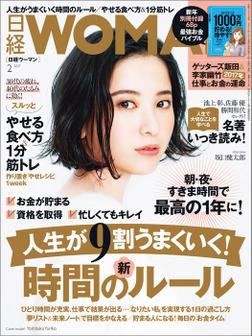 日経ウーマン 2017年 2月号 [雑誌]-電子書籍