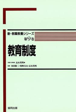 教育制度-電子書籍