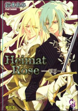 Heimat Rose―覇王―【イラスト入り】-電子書籍