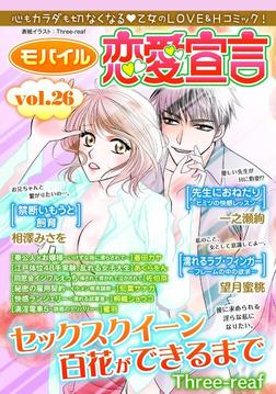 モバイル恋愛宣言 Vol.26-電子書籍