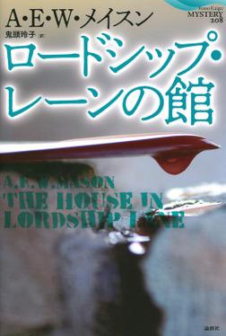 ロードシップ・レーンの館-電子書籍