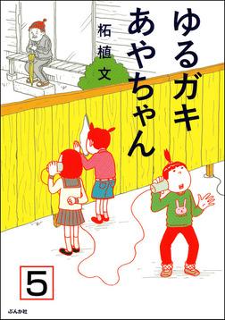ゆるガキあやちゃん(分冊版) 【第5話】-電子書籍