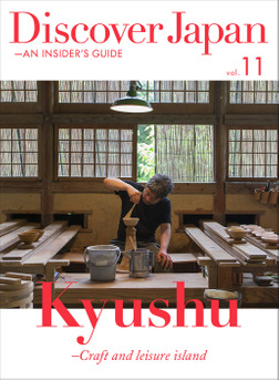 Discover Japan - AN INSIDER'S GUIDE 「Kyushu -Craft and leisure island」-電子書籍