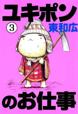 ユキポンのお仕事(3)-電子書籍