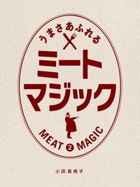 うまさあふれるミートマジック 目からウロコの肉料理テク&レシピ 2