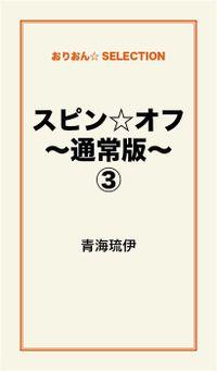 スピン☆オフ~通常版~(3)