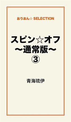スピン☆オフ~通常版~(3)-電子書籍