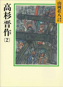 高杉晋作(2)-電子書籍