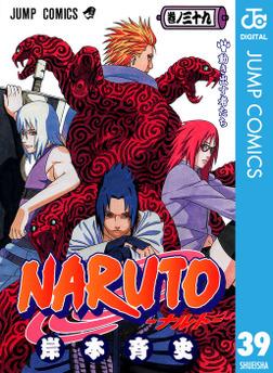 NARUTO―ナルト― モノクロ版 39-電子書籍