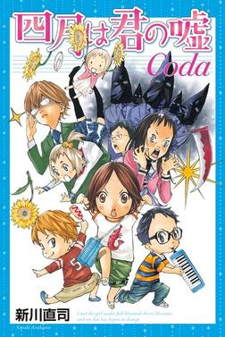 四月は君の嘘Coda-電子書籍