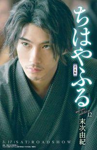 ちはやふる 合本版 movie edition(12)