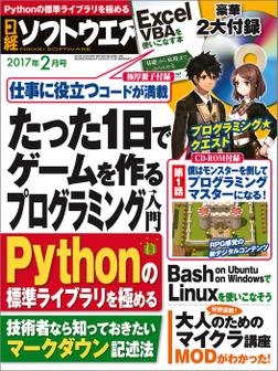 日経ソフトウエア 2017年 2月号 [雑誌]-電子書籍