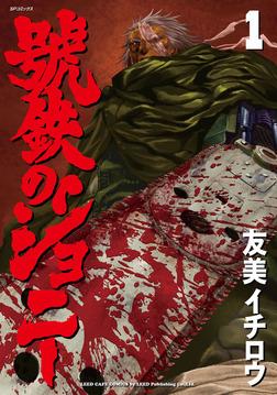號鉄のジョニー (1)-電子書籍