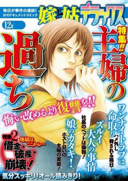 嫁と姑デラックス 2014年12月号-電子書籍