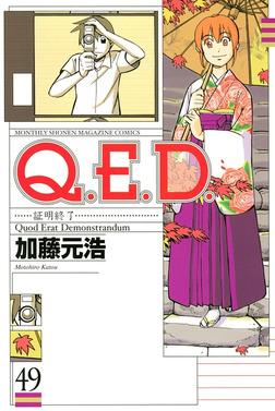 Q.E.D.―証明終了―(49)-電子書籍