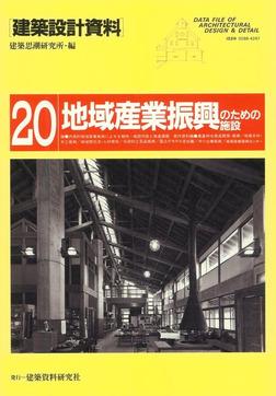 地域産業振興のための施設-電子書籍