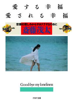 愛する幸福 愛される幸福 恋愛の苦しみからサヨナラするために-電子書籍