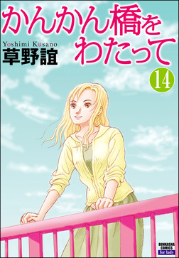 かんかん橋をわたって(分冊版) 【第14話】-電子書籍