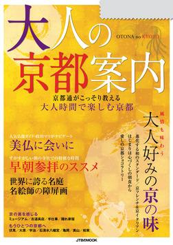 大人の京都案内-電子書籍
