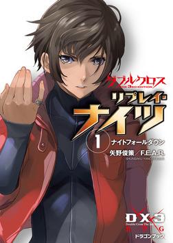 ダブルクロス The 3rd Edition リプレイ・ナイツ1 ナイトフォールダウン-電子書籍