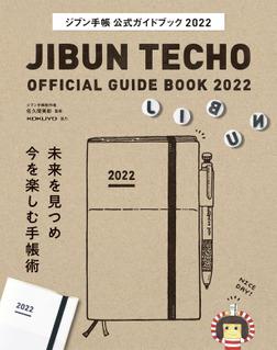 ジブン手帳公式ガイドブック2022-電子書籍