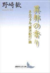 異邦の香り ネルヴァル『東方紀行』論(講談社文芸文庫)