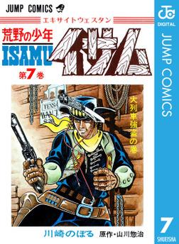 荒野の少年イサム 7-電子書籍