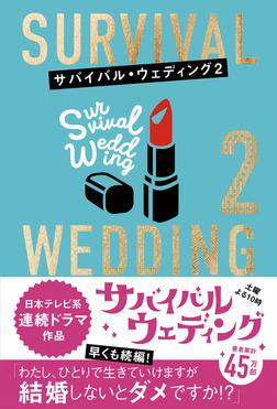 サバイバル・ウェディング2 「わたし、ひとりで生きていけますが結婚しないとダメですか?」-電子書籍