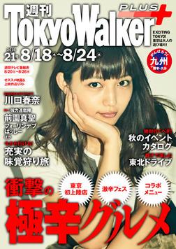 週刊 東京ウォーカー+ No.21 (2016年8月17日発行)-電子書籍